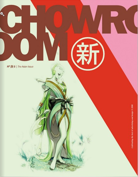 cover of showroom magazine